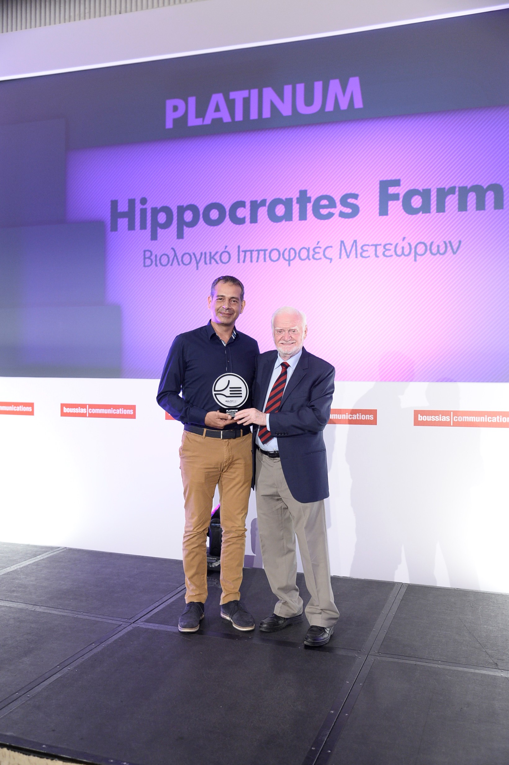 HIPPOCRATES FARM WINNER AT HEALTHY DIET AWARDS!